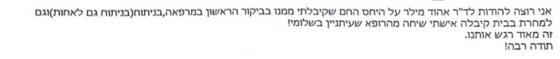 המלצה על ניתוח מוהס אצל אהוד מילר