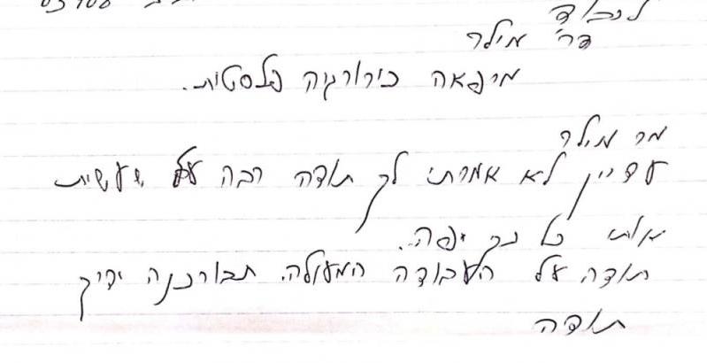 מכתב המלצה לדוקטור מילר