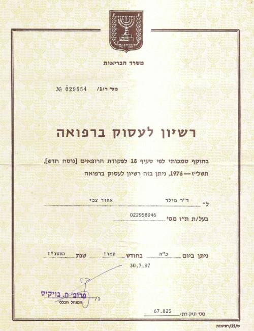 רישיון לעסוק ברפואה לדוקטור אהוד מילר