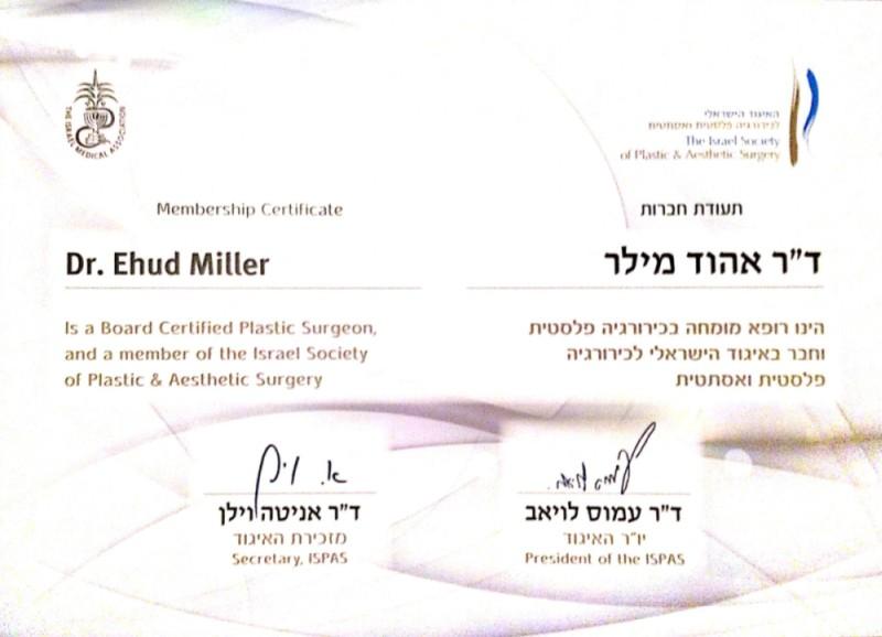 תעודת חברות באיגוד הישראלי לכירורגיה פלסטית - דוקטור אהוד מילר