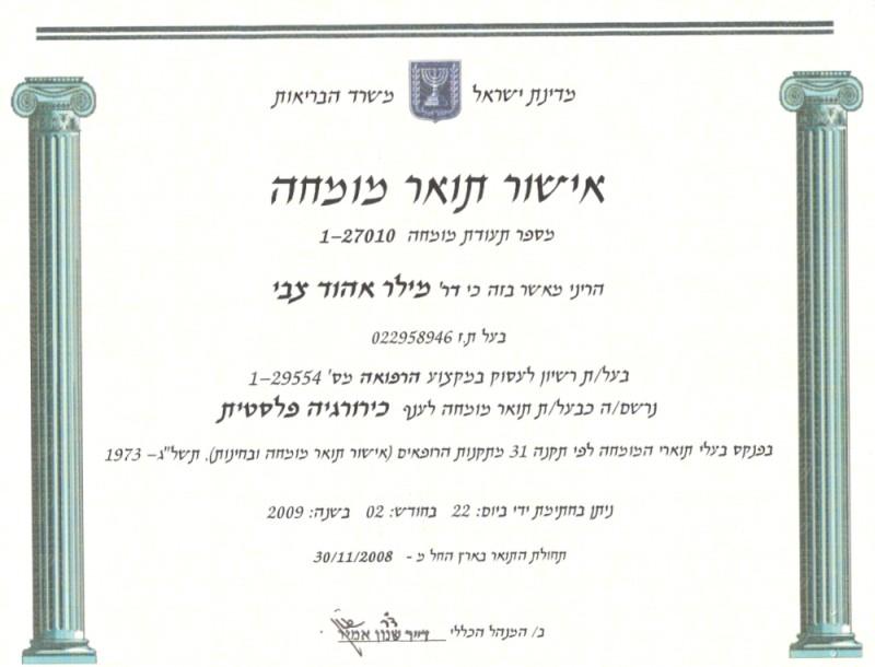 אישור משרד הבריאות תואר מומחה בכירורגיה פלסטית דוקטור אהוד מילר