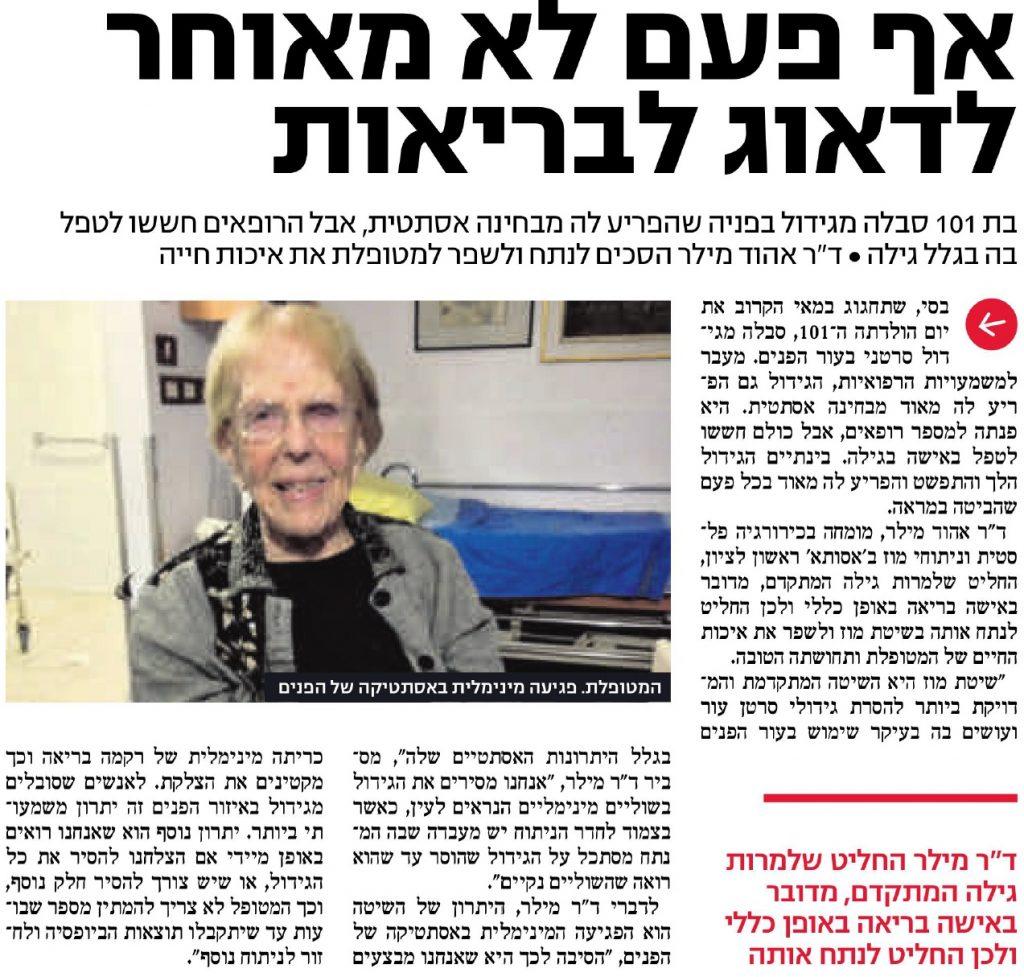 ניתוח מוז לאשה בת 101 עבר בהצלחה!
